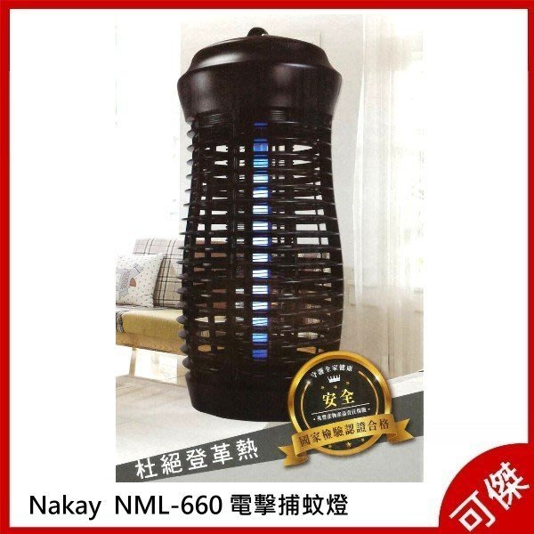Nakay NML-660 電擊式捕蚊燈 UVA紫外線燈   防火材質  滅蚊  夏天 登革熱