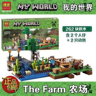 樂高我的世界系列博樂10175農場末影龍手工盒拼裝積木玩具