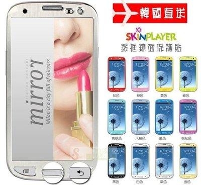日光通訊@SKINPLAYER原廠 Samsung Galaxy S3 i9300 韓國原裝Aluminize鋁質金屬框鏡面滿版保護貼