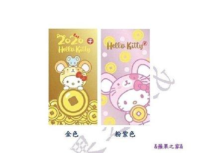 &蘋果之家&現貨-7-11 Hello Kitty金鼠年系列紅包袋