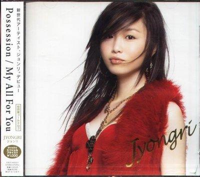 (甲上) JYONGRI - Possession / My All For You