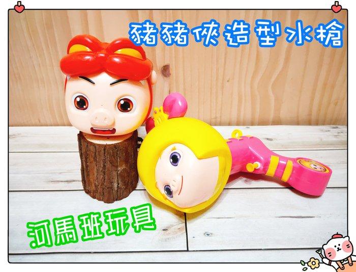 河馬班玩具-豬豬俠按壓水槍組