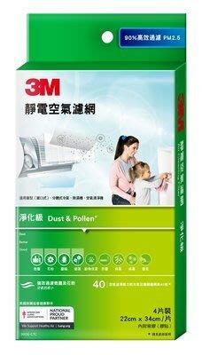 3M淨化級靜電空氣濾網 9806-CTC,4片裝