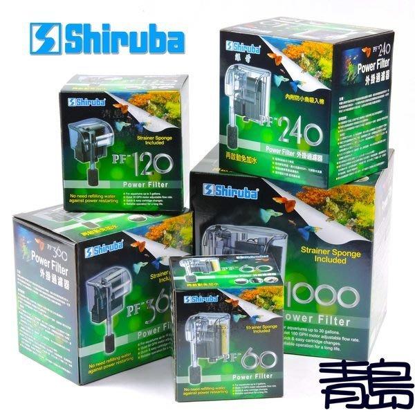 AA~青島水族~A~542~1 shiruba銀箭~~~~~外掛過濾器 停電免加水