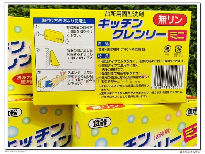 日本製 無磷 流理臺固定 洗碗肥皂 日本皂 洗碗精 廚房清潔 流理台清潔 無磷洗碗皂 (單買本商品不支援三千免運)缺貨中