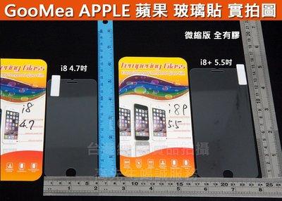 GooMea 3免運防爆玻璃膜全螢幕膠黏阻藍光Apple蘋果iPhone SE 2020 4.7吋微縮版9H鋼化玻璃貼