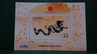 台灣郵票【新年郵票】... 新年郵票100(龍)年 (小全張)