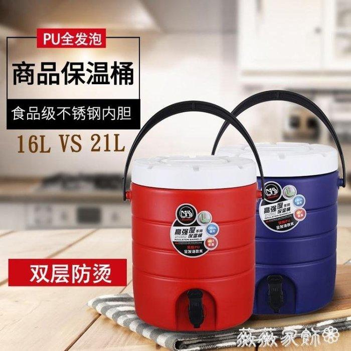 奶茶桶 商用16L 21L塑料奶茶桶冷藏保溫茶水桶不銹鋼保溫桶奶茶店專用 MKS 微微家飾