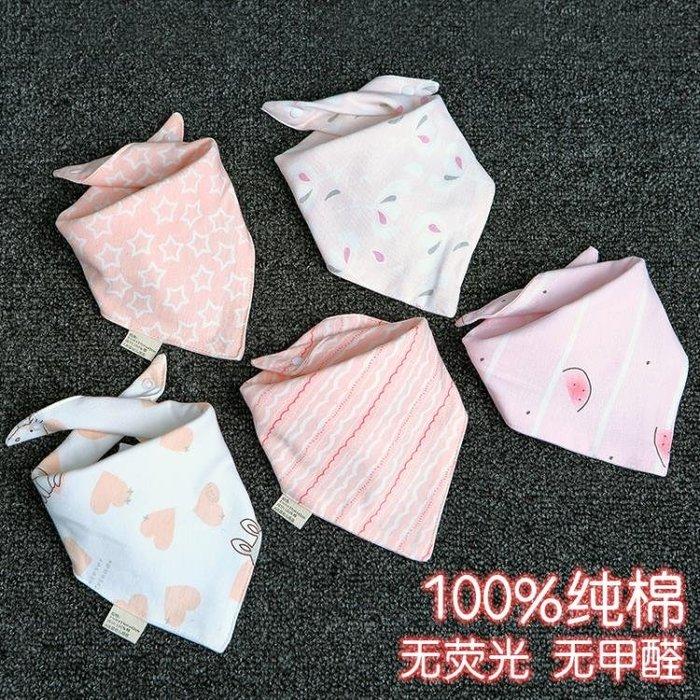 嬰兒三角巾純棉雙層防水圍嘴新生兒童圍兜寶寶口水巾女孩圍巾秋冬