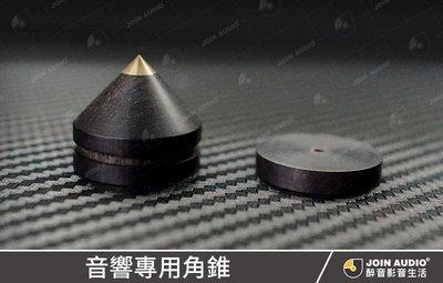 【醉音影音生活】23mm小型黑檀木黃銅角錐/音響喇叭專用角錐/避震腳釘/腳墊/墊材