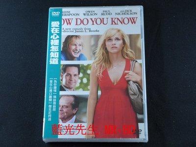 [藍光先生DVD] 愛在心裡怎知道 How Do You Know (得利正版)