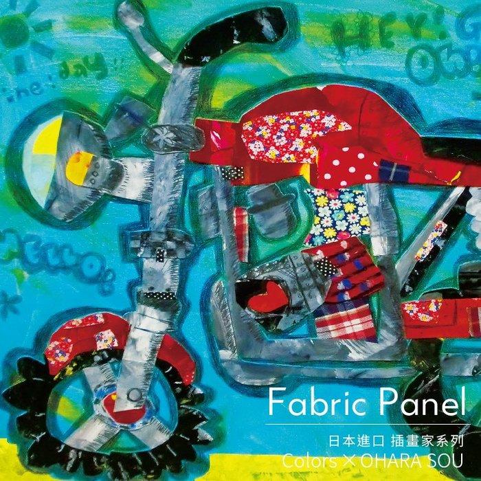 【出清價】已組裝 掛畫 無框畫 日本插畫家獨家授權 Ohara Sou 歐兜賣 木框 畫布 壁飾 時尚 文青 日本熱賣