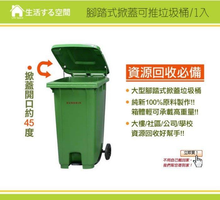 240公升二輪腳踏式掀蓋垃圾桶/工地用/資源回收垃圾桶/髒衣桶/垃圾車/無塵室用/醫護用/分類垃圾桶/醫院用/生活空