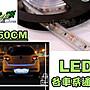 小亞車燈╠ 通用 LED微笑燈 氣氛燈 車底燈 光條 TIERRA MONDEO METROSTAR MK3 KUGA