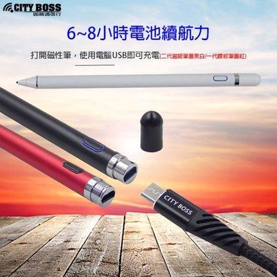 柒CITYBOSS Acer Liquid Z330 Z520 手寫筆電容筆主動式銅頭鋁合金繪圖筆 17CM觸控筆