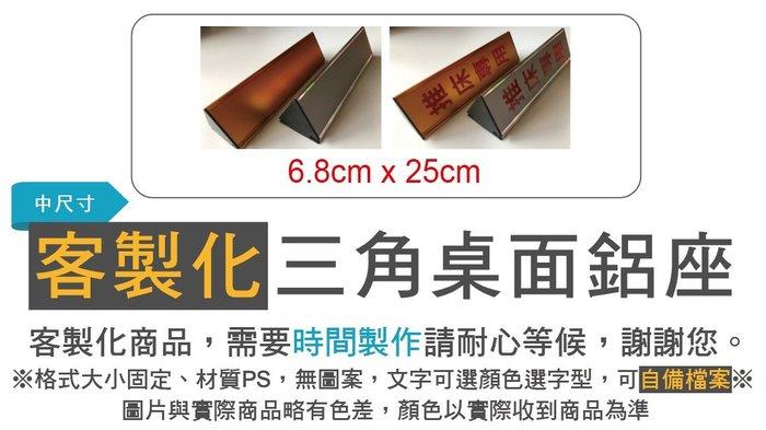 客製化標示牌 割字 KL-000 6.8cm x 25cm 標語 桌上型 指示 耐熱 防摔 鋁座材質 尺寸固定(中型)