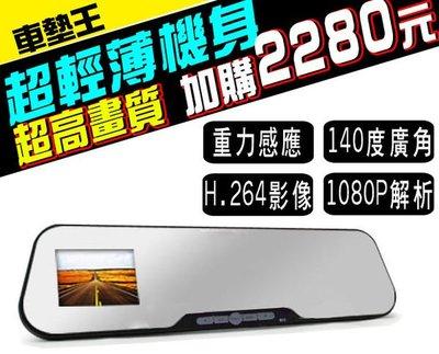 【車墊王】 *買就送防滑墊*『雷鷹-後視鏡/後照鏡行車記錄器』1080P.廣角140度