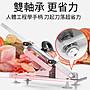 台灣現貨免運 切肉機 羊肉卷切片機家用手動...
