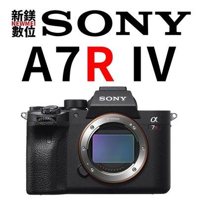 【新鎂】SONY A7R IV 單機身 專業型全片幅無反微單眼相機 全新公司貨 A7R4