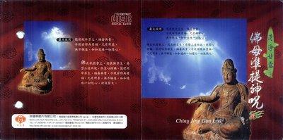 妙蓮華 CG-3904 清淨甘露-佛母準提神咒 CD