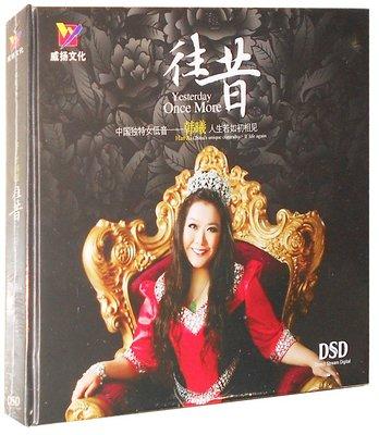 俊雄音像 1CD DSD 往昔 韓曦 女低音 【商城正版】威揚唱片2013新專輯