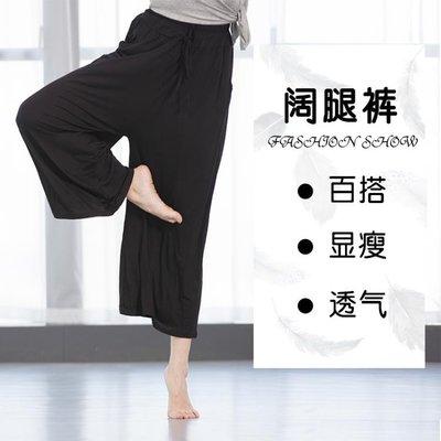 現代舞褲現代舞服裝舞蹈褲古典舞褲子女跳舞成人闊腿褲寬鬆練功褲