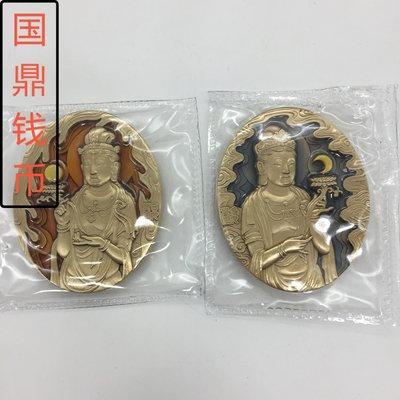 上下九古玩真品賣場金幣總公司 日月光菩薩銅章 日光菩薩、月光菩薩銅章 一套