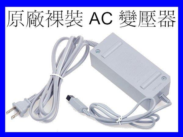 Wii主機 專用任天堂 原廠 裸裝 AC變壓器  電源供應器 100V~120V【板橋魔力】