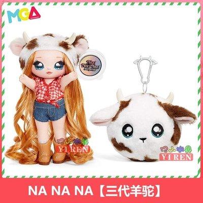 「簡單優品屋」 NANANA SURPRISE娜娜娜2三代驚喜盲盒雪兔二合一波姆娃娃布偶少女D6S82
