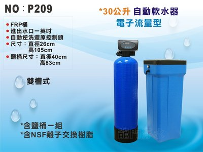 【龍門淨水】30公升全自動軟水器-電子流量型 NSF認證樹脂-除鎂鈣石灰質 RO機前置/熱水器/水族養殖軟水(P209)