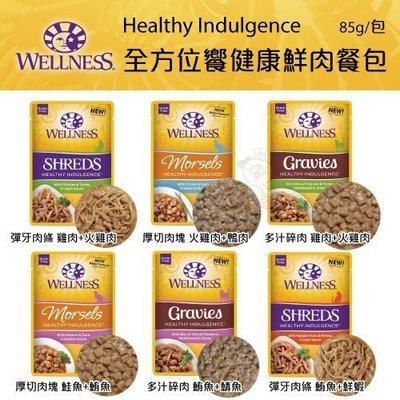 【12包組】Wellness《Healthy Indulgence-全方位饗健康鮮肉餐包》85g/包
