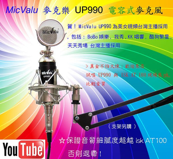 要買就買中振膜 非一般小振膜  UP990電容式麥克風+nb35支架音質超越isk AT100否則退費送166種音效軟體