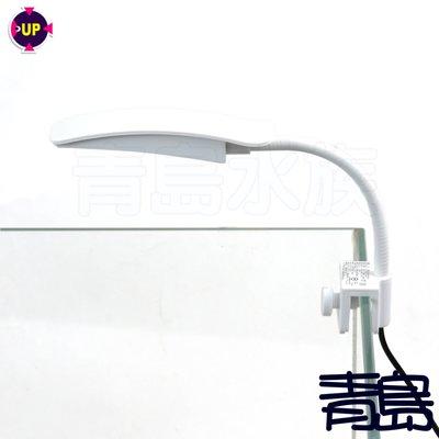 AA。。。青島水族。。。PRO-LED-MW-N-W台灣UP雅柏---LED迷你夾燈 蛇管白燈 馬卡龍色系==波浪/白
