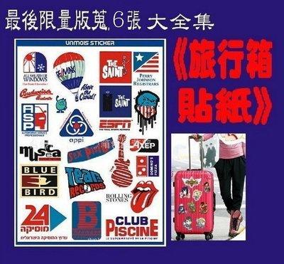 《旅行箱貼紙》最後限量绝版蒐6張大全集特惠 復古塗鴉吉他滑板搖滾嘻哈 防水個性 行李安全帽筆汽車 電冰箱潮貼紙