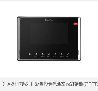 歐益Hometek七吋影像室內機HA-8117E