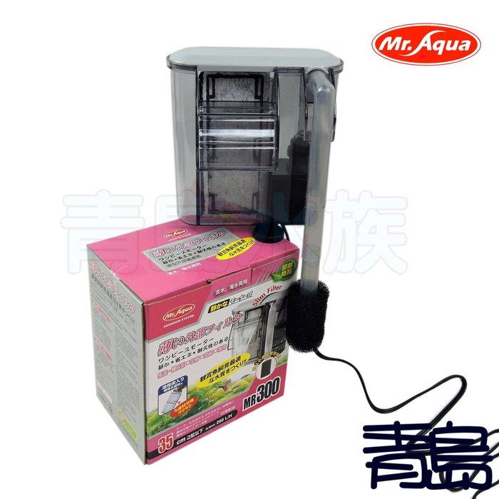 Q。。。青島水族。。。G-MR-010台灣Mr.Aqua水族先生---節能薄型外掛過濾器 時尚精品==S(MR300)