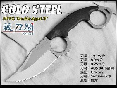 《藏刀閣》COLD STEEL-(Double Agent II Serrated)雙指環頸刀-尖刃齒