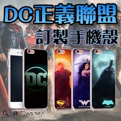 Q特 DC 正義聯盟【IC02】客製化手機殼 SONY XZ3、XZ2、XZ1、XZP、XZ、XA2、XA1、Z5P