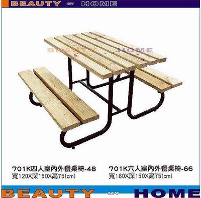 【Beauty My Home】19-CB-332-01四人餐桌椅【高雄】