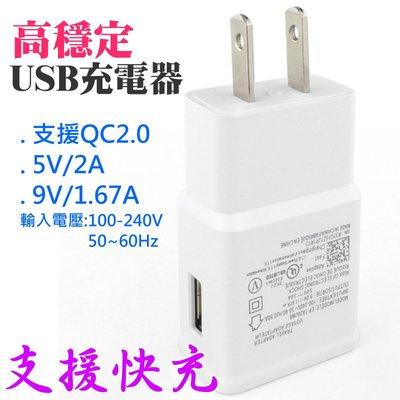 【台灣現貨】高穩定 USB充電器(白色、支援QC2.0、5V/ 9V/ 2A)#USB插頭 手機充電器 變壓器 旅充頭 台南市