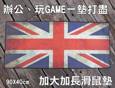 英國國旗 滑鼠墊 加大 大號 電競滑鼠墊 辦公用品 鍵盤墊 英倫風  mini cooper 壁掛墊 鼠標墊 國旗壁飾