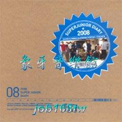 【象牙音樂】韓國人氣團體--  Super Junior - 2008 Planner 記事本 (限量發行)