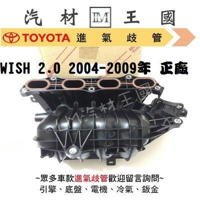 【LM汽材王國】進氣歧管 WISH 2.0 2004-2009年 正廠 原廠 空氣 進氣 岐管 TOYOTA 豐田