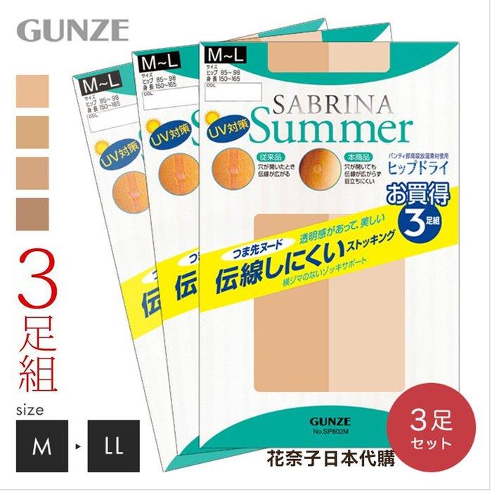 ✿花奈子✿日本製 郡是 3雙入 UV 防曬 美腿透明感 GUNZE SABRINA 絲襪 褲襪 日本 高吸放濕素材使用
