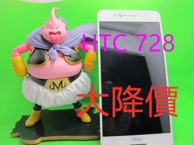 【鎮東手機維修中心】HTC 728 液晶總成..三重國小站..新北環快下..捷運站可到.維修HTC任何手機問題