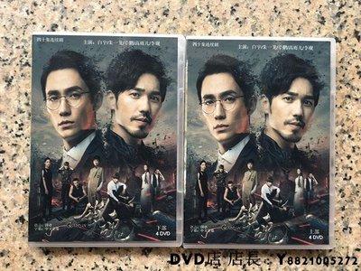 DVD影片 【鎮魂】 高清DVD碟片 白宇 朱一龍 辛鵬