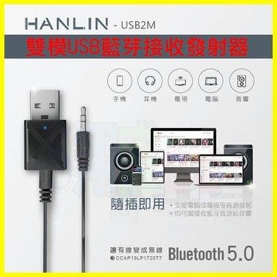 HANLIN-USB2M 雙模USB藍...