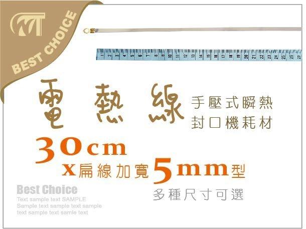 (另享88折方案) 含稅【耗材-電熱線-扁線加寬5mm型 】封口機30cm用 台灣製造外銷日本.歐美之高品質