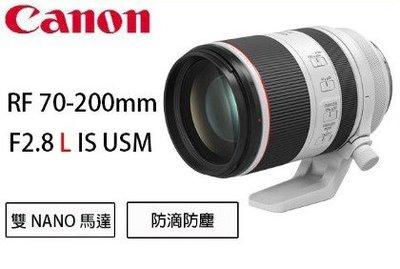 【柯達行】CANON RF 70-200mm f/2.8L IS USM 平輸/店保/免運費