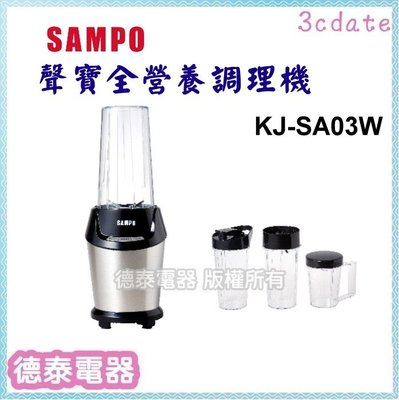 可刷卡~免運~SAMPO【KJ-SA03W】聲寶全營養調理機【德泰電器】